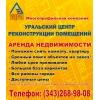 1-комнатная квартира в Екатеринбурге на любой срок!