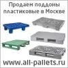 All pallets Все паллеты пластиковые поддоны