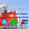 BANK CHINA RU платежные системы и банки Китая