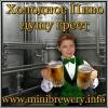 Cовременное пивоваренное оборудование.