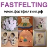 Fastfelting Валяние из шерсти Фастфелтинг