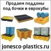 Jonesco Plastics Пластиковые контейнеры поддоны