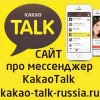 KakaoTalk Мессенджер Kakao Talk Russia