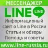 Line Russia Мессенджер Line Россия