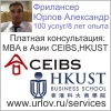 MBA в Азии CEIBS или HKUST Бизнес школа