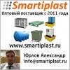 Smartiplast 8 лет тара оптом в Москве!