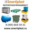 Smartiplast Бесплатная франшиза Смарти-Пласт