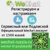 Wechat сервисный аккаунт Вичат подписной аккаунт