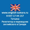 Английский для школьников студентов в Самаре