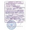 АПОСТИЛЬ,   Узбекистан