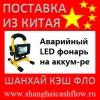 Аварийный LED фонарь напольный на аккумуляторе