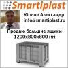 Айбокс 1200x800x800 мм пищевой складской контейнер