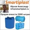 Бак 2000 литров для воды
