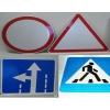 Маски дорожных знаков.