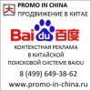 Байду контекстная реклама в поисковике BAIDU