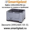 Биг-бокс контейнер 500 литров Ай-бокс 670 л big-box