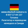 Бизнес курс немецкого языка в Самаре