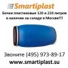 Бочка полиэтиленовая 120 литров бочка пластиковая 120 л бочки