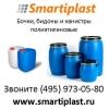 Бочки пластиковые 220 и 120 литров в москве бочка пластиковая москва