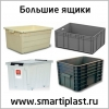 Большие пластиковые ящики 110 120 130 л