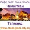 Чиангмай Тайланд город сайт путеводитель