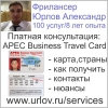 Деловая карта АТЭС APEC Business travel card