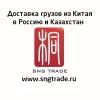 Доставить груз товар из Китая в Россию Казахстан