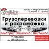 Доставка грузов из Европы в Россию,  СНГ.  Переезды на ПМЖ из Европы в