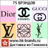 Доставка из Гонконга в Россию hk-brands ru