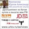 Дропшиппинг товаров из Китая:  куплю в Китае вышлю в РФ