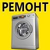 Срочный ремонт стиральных машин в Екатеринбурге