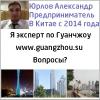 Эксперт по Гуанчжоу Александр Юрлов