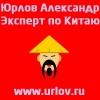 Эксперт по Китаю Wechat id:  iurlov