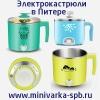 Электрические кастрюли в Санкт-Петербурге