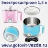 Электрокастрюля 1, 5 литра электрическая кастрюля
