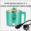 Электрокастрюля 2 литра электрическая кастрюля