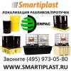 Емкости Enpac контейнеры для локализации розлива ТЖ