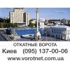 Откатные ворота Киев,  Белая Церковь,  Березань,  Борисполь,  Бровары,