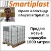 Еврокуб 1000 литров в Москве