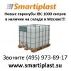 Еврокуб smartiplast еврокубы новые IBC на 1000 литров в обрешетке