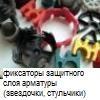 Фиксаторы защитного (звездочка,   стульчик,   конус,   пробка,   пвх-т