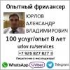 Фрилансер Юрлов Александр фриланс