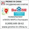 Геомаркетинг в Baidu maps и Foursquare