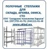 СТЕЛЛАЖ,   складские полочные стеллажи,   купить,   металлический стел