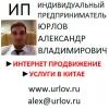Индивидуальный предприниматель Юрлов Александр Владимирович