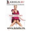 Интернет-магазин женской дизайнерской одежды КрисЛис