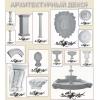 Изделия из искусственного камня.  Баллюстрады,  колонны,  малые архите