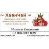 Калмыцкий чай купить спб.  +79110044994 Калмыцкий чай купить.  ChajKof
