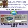 Карта для деловых поездок АТЭС APEC Card ABTC