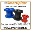 Катушка пластиковая цилиндрическая для проволоки катушки пластиковые ц